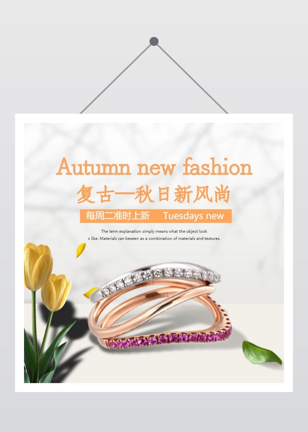 清新简约消费制造奢侈品珠宝首饰促销电商主图