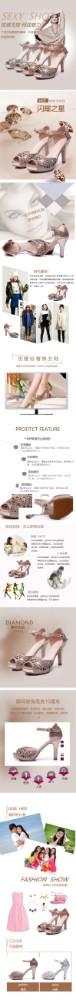 清新简约百货零食鞋子高跟鞋鱼嘴凉鞋促销电商详情页