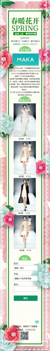 清新自然春季百货零售服装上新促销推广单页