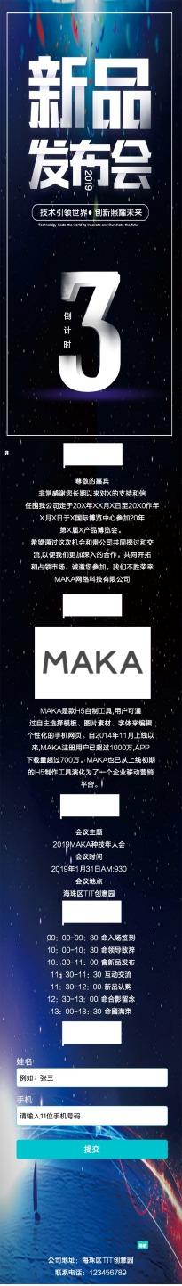 科技炫酷互联网企业新品发布会邀请函介绍单页