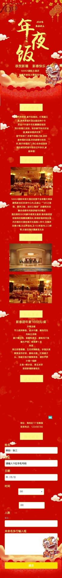 中国风古风餐饮酒店春节年夜饭预定介绍推广单页
