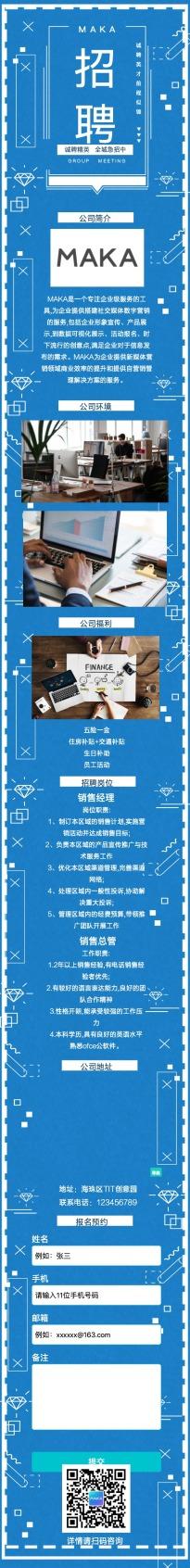 简约大气蓝色互联网企业招聘宣传推广单页