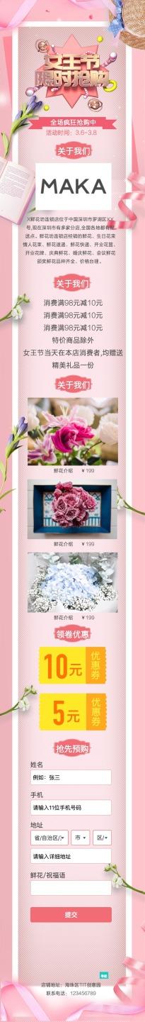 三八妇女节唯美浪漫女神节花店促销单页