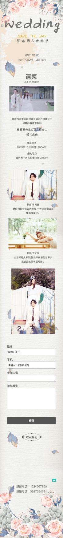清新简约浪漫粉色婚礼邀请函请柬介绍单页
