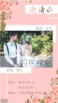 粉色现代婚礼邀请函海报