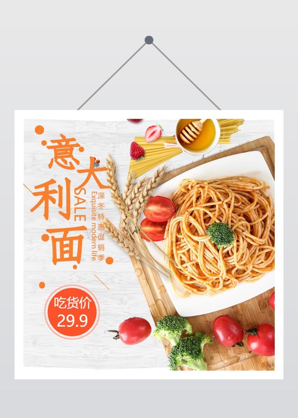 清新简约餐饮美食西餐意大利面推广电商主图