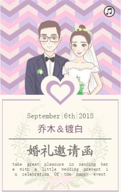 多彩几何婚礼邀请函/粉紫卡通/浪漫温馨
