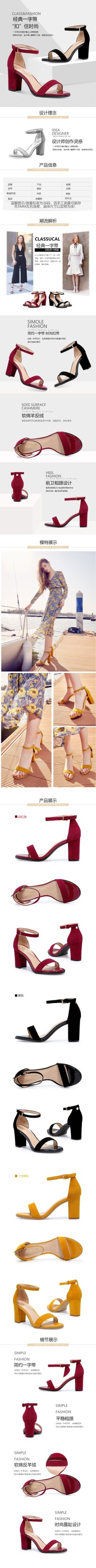 清新简约百货零食鞋子高跟鞋一字带凉鞋促销电商详情页