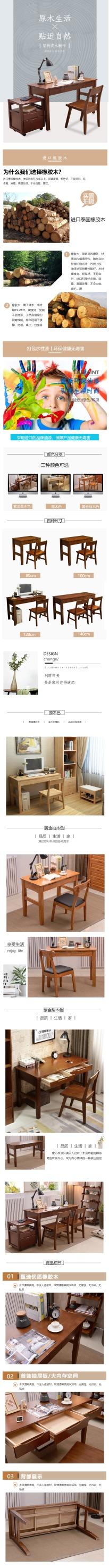 简约大气百货零售家居生活家具书桌促销电商详情页
