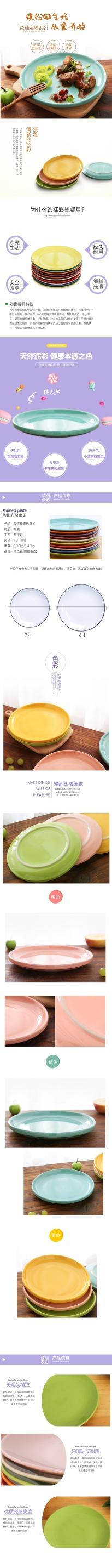 清新简约百货零售家居生活餐具瓷器促销电商详情页