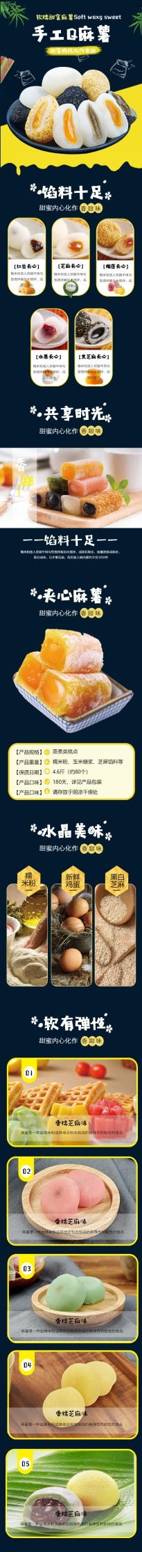简约大气百货零售美食小吃糕点麻薯促销电商详情页