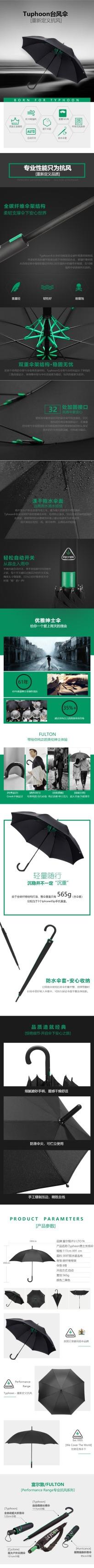 简约大气百货零售家居生活长柄雨伞促销电商详情页