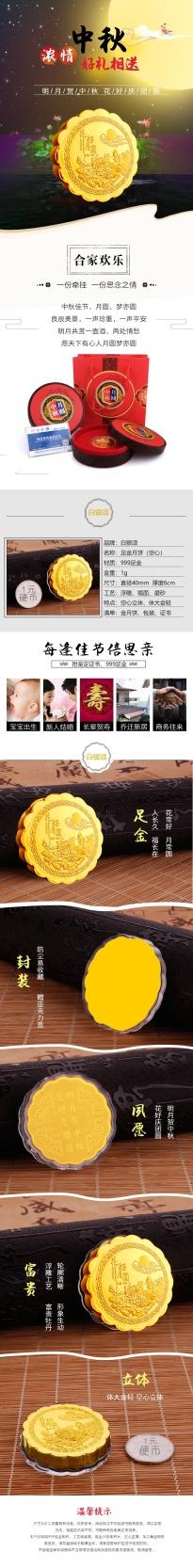 清新简约百货零售美食中秋糕点月饼促销电商详情页