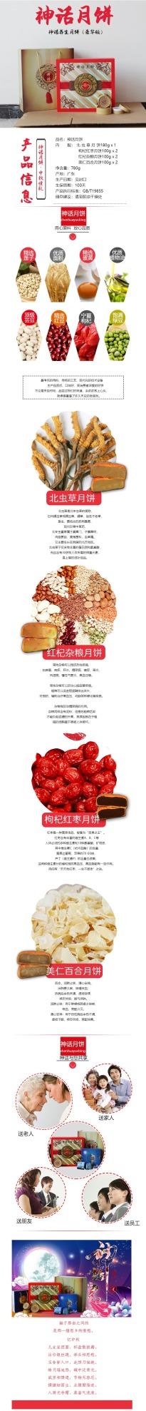 简约大气百货零售中秋糕点月饼促销电商详情页