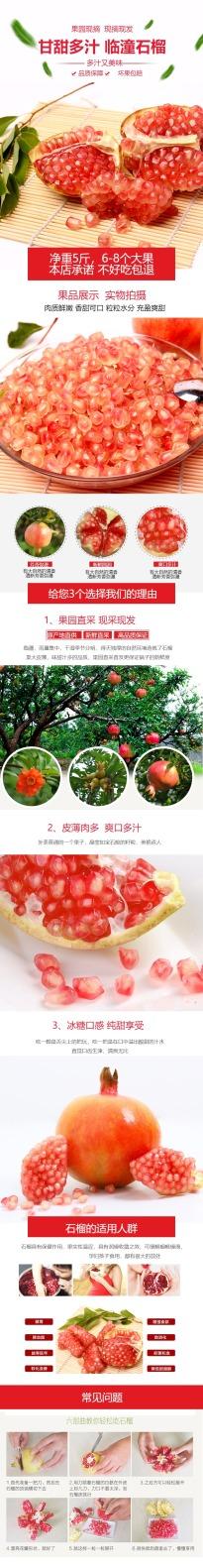 清新简约百货零售生鲜水果石榴促销电商详情页