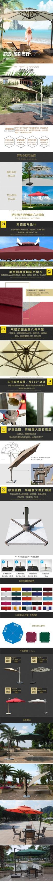 清新自然百货零售家居生活手扳罗马伞促销电商详情页