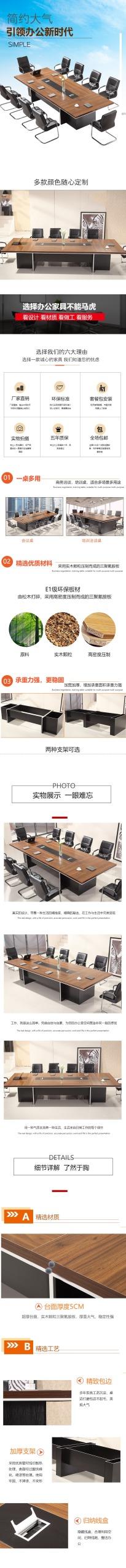 简约大气消费制造办公家具桌子促销电商详情页