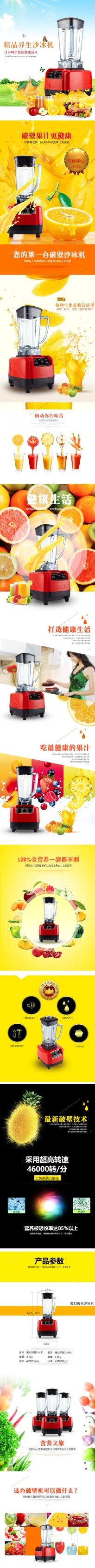 清新简约百货零售家居生活家电沙冰机促销电商详情页