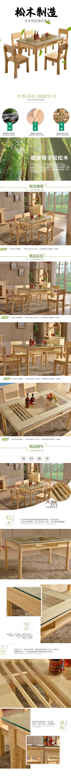清新简约百货零售家居生活家具桌子促销电商详情页
