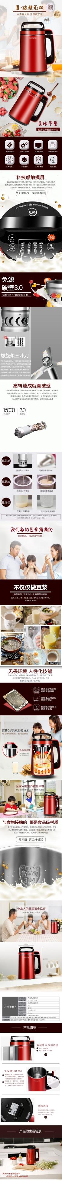 简约大气百货零售家居生活家电豆浆机促销电商详情页