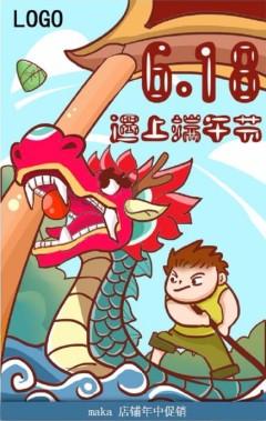 618端午节 \618电商\ 618天猫理想生活狂欢节 淘宝 京东618促销