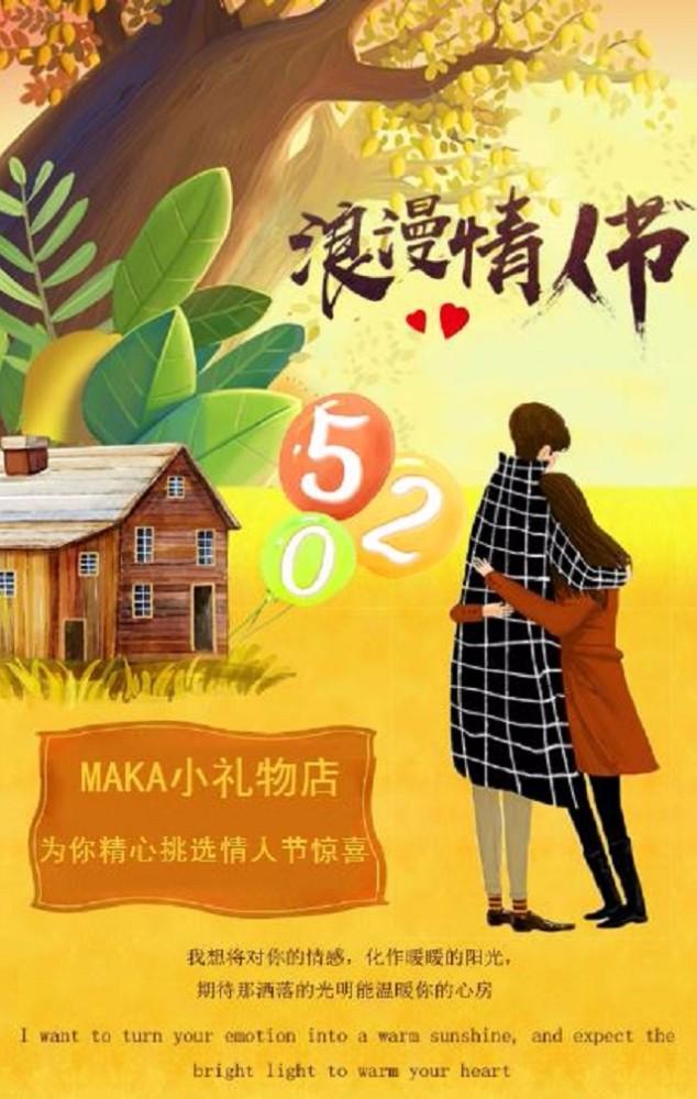 黄色 浪漫 简约 文艺  520 情人节 促销优惠宣传
