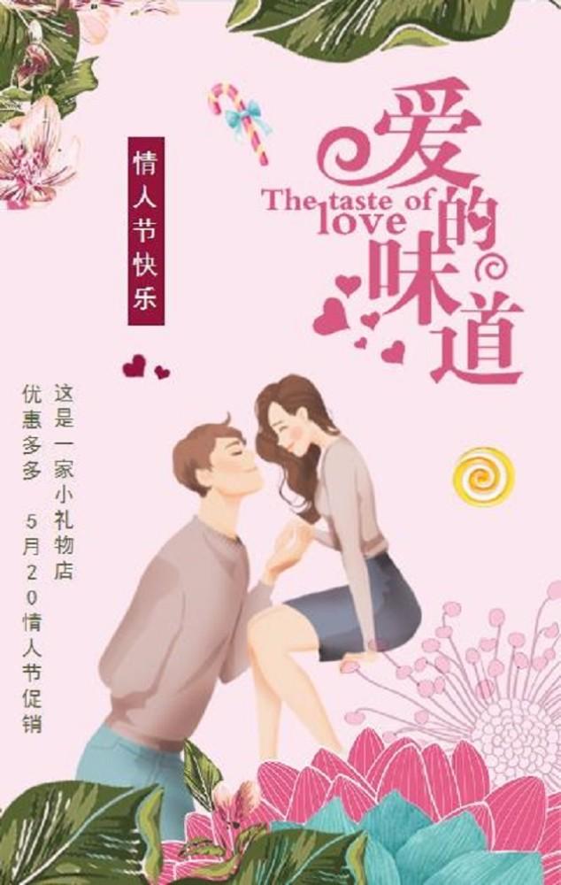 粉色浪漫 简约 文艺 520 情人节 促销优惠宣传