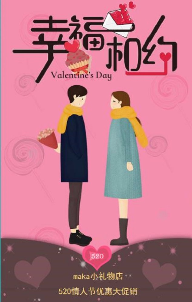 粉色 浪漫 简约 文艺 520 情人节 促销优惠宣传