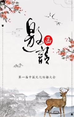 中国风 水墨 会议邀请函/峰会/年会/产品发布会/动态快闪简约大气邀请函