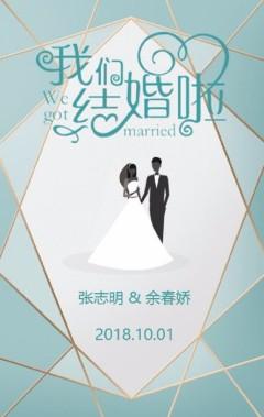 蓝色小清新婚礼 内页白色 优雅 大气 时尚 高级 简约 请帖请柬邀请函