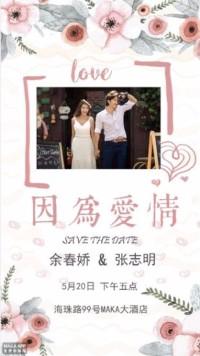 小清新婚礼 白色 优雅 拼接 大气 时尚 高级 简约 请帖请柬邀请函