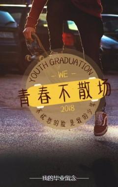 时尚 白色 简约 文艺毕业相册/毕业之旅纪念相册/记录时光相册