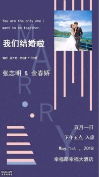 紫色系 粉色系 浪漫婚礼 拼接简约婚礼邀请函