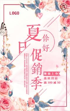 唯美清新文艺品牌护肤品美妆夏季优惠促销活动