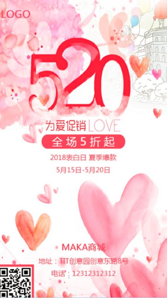 粉色清新文艺唯美浪漫520情人节表白日折扣优惠新品促销海报