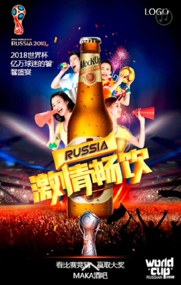 快闪炫酷黑红2018俄罗斯世界杯足球球迷俱乐部酒吧全场优惠促销活动