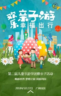 卡通手绘温馨61旅游学团六一儿童节亲子活动邀请函请帖请柬