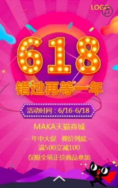 时尚炫酷电商618商城美妆个护年中大促新品上市优惠打折促销宣传推广