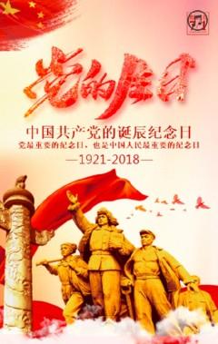 71红色中国风庆祝建党节建党97周年党建生活党史回顾庆祝活动邀请函