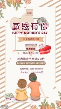 感恩母亲节/促销/手绘/清新/文艺/促销海报