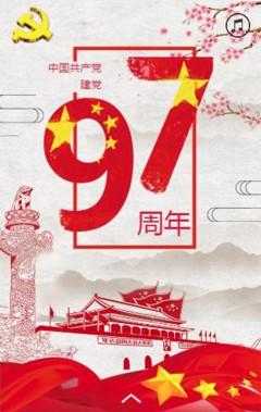 建党节 党建活动 建党祝福 建党贺卡 97周年 中国风 剪纸