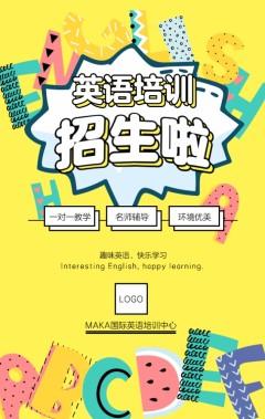 英语培训/教育机构/招生简章/卡通可爱/培训机构/H5