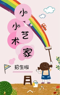 可爱/卡通/美术/招生H5