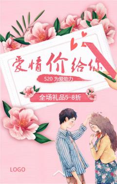 520 节日促销 情人节 商家促销 打折 店铺促销  小清新 文艺 浪漫