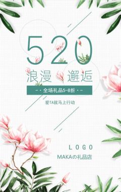 520 节日促销 情人节 商家促销 打折 店铺促销  小清新 文艺