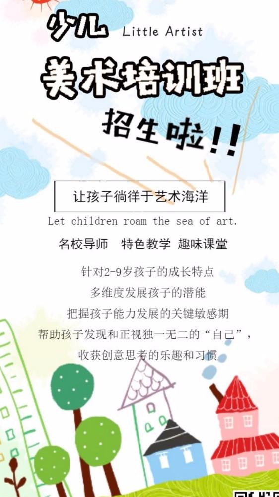 卡通/可爱/手绘/趣味/小清新/招生海报