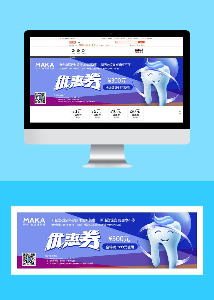 蓝色简约时尚牙齿医疗机构优惠券