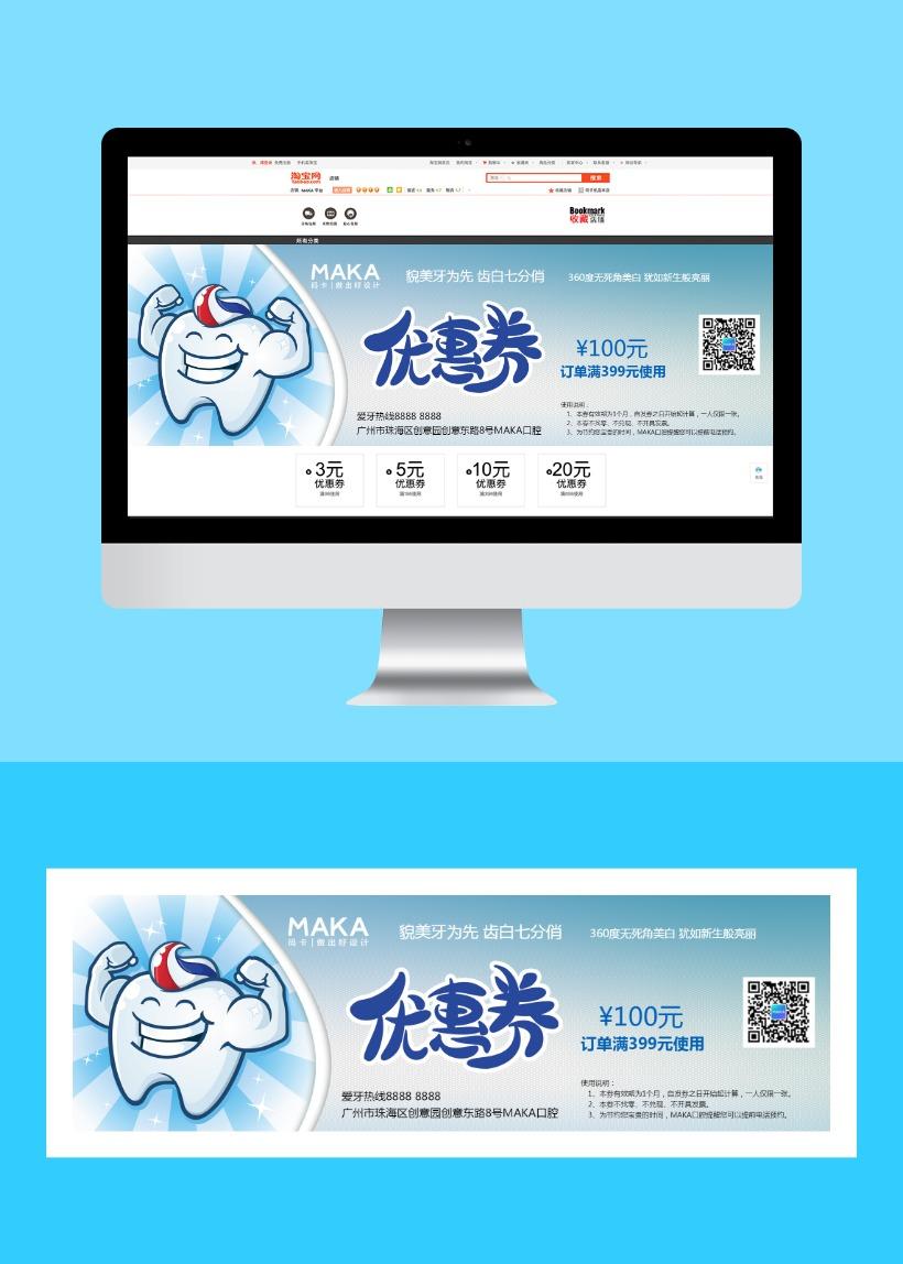 蓝色简约时尚口腔健康机构促销优惠券