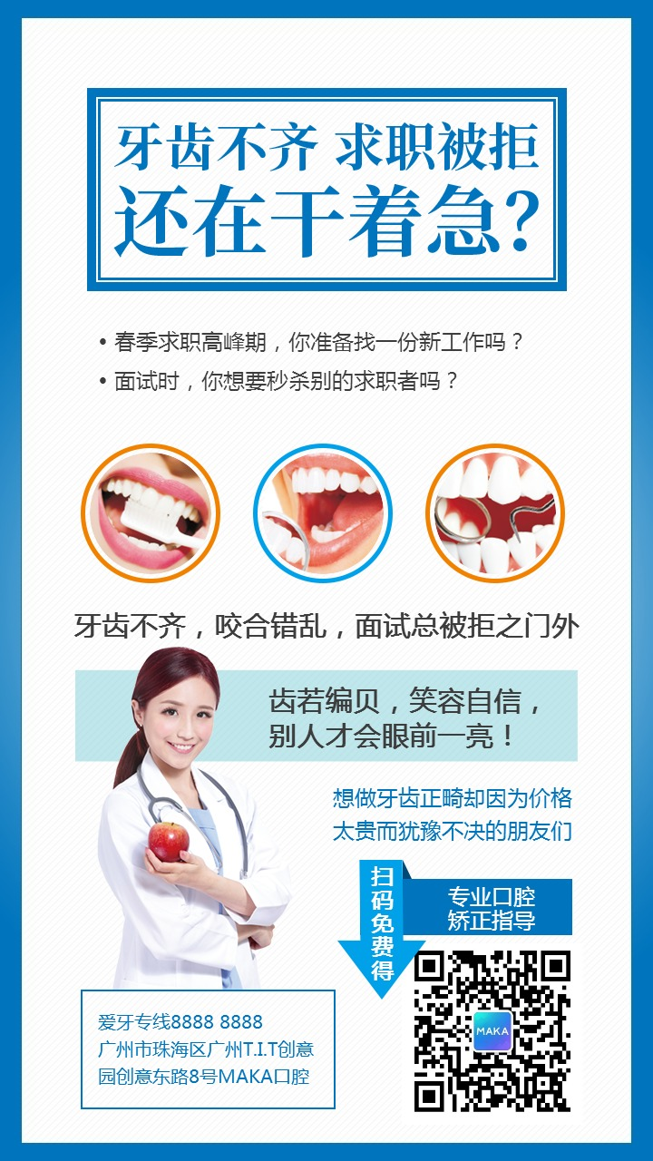 简约口腔医院活动促销宣传推广创意海报模板