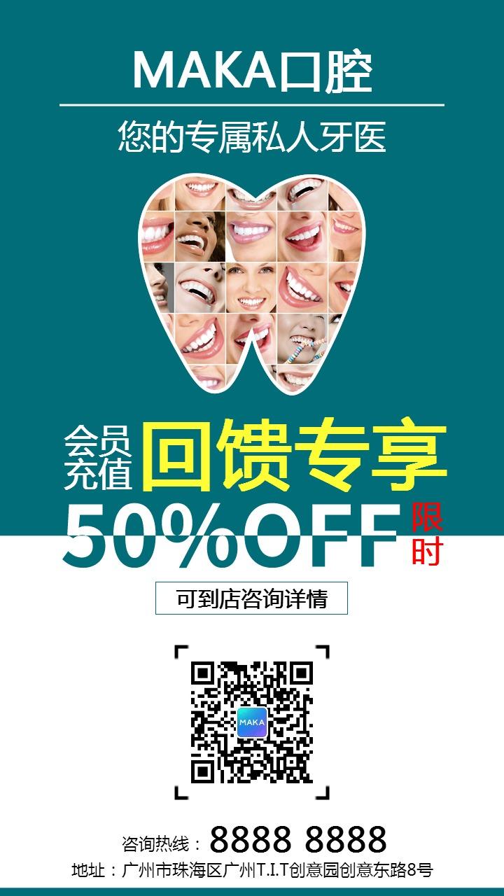 口腔医院促销宣传推广会员充值海报